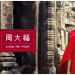 chow tai fook Chow Tai Fook + Hearts On Fire, Dazzling Together - EAT LOVE SAVOR International Luxury Lifestyle Magazine